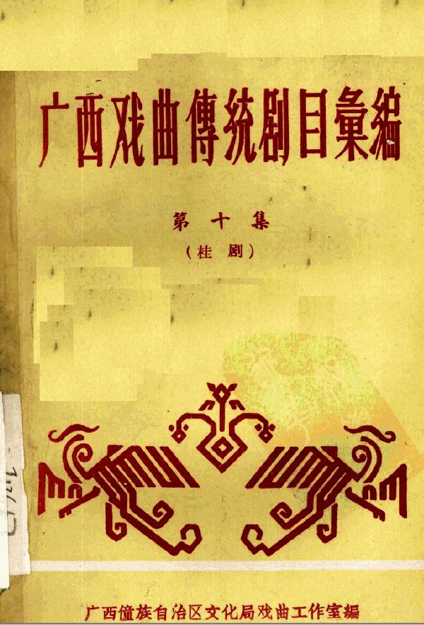 广西戏曲传统剧目汇编 桂剧-最新全集