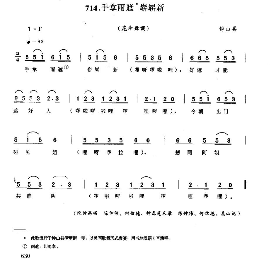 中国民间歌曲集成-最新62册全集
