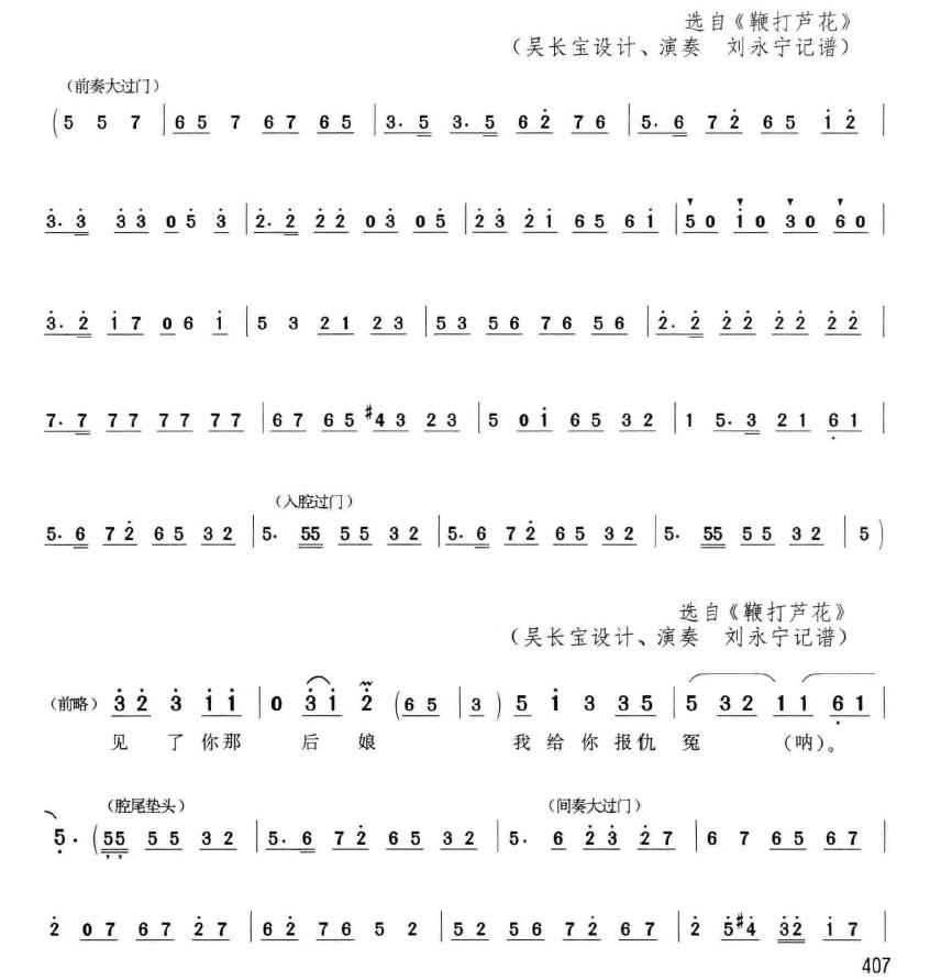 中国曲艺志全集-最新最全-共48册