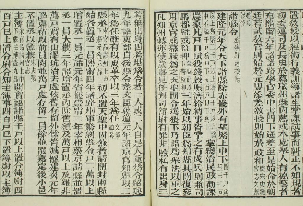 保安县志,保安地方志,清-咸丰年版