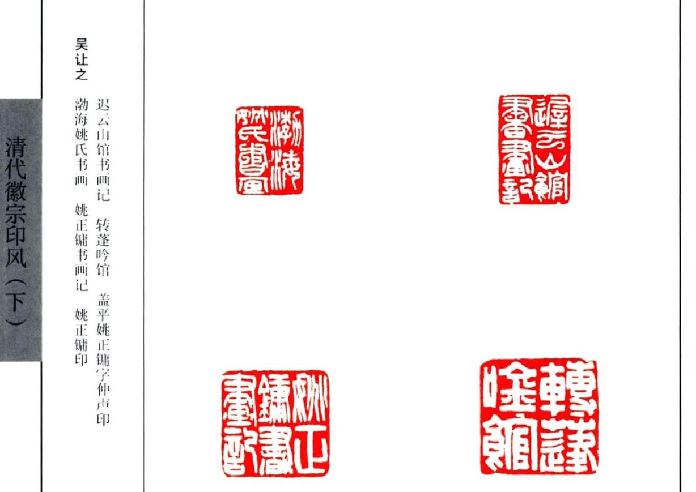 中国历代印风系列-全集21册