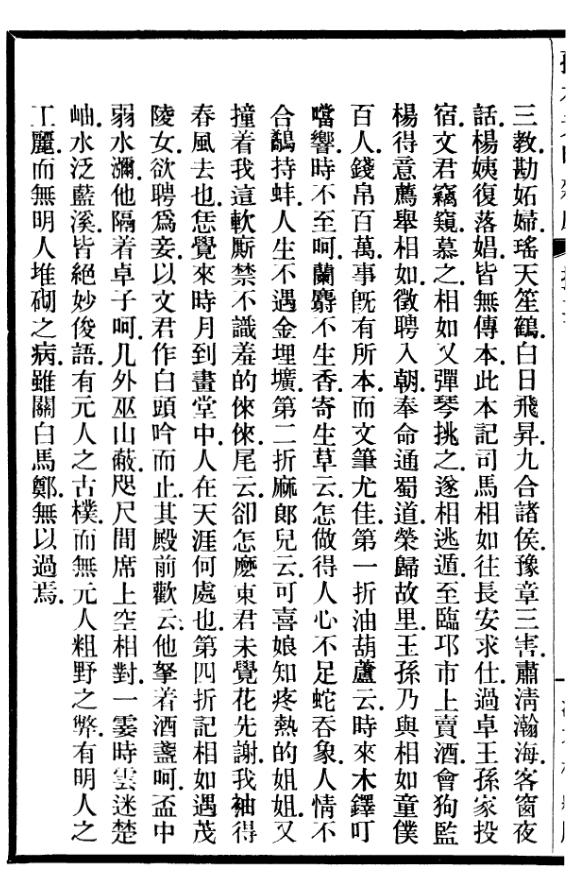 孤本元明杂剧 王季烈