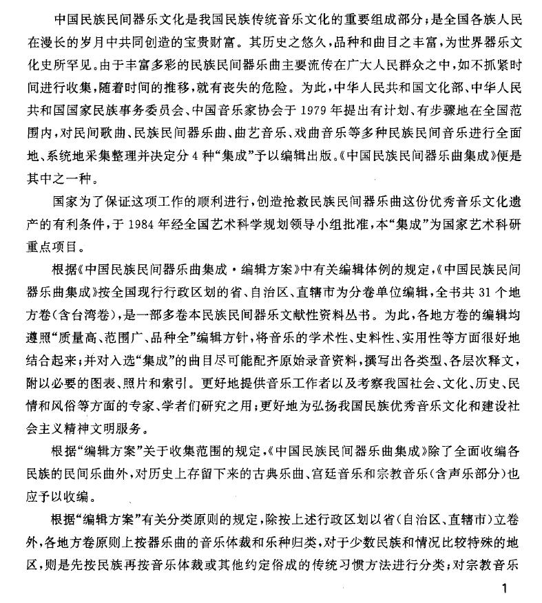 中国民族民间器乐曲集成-全集62册