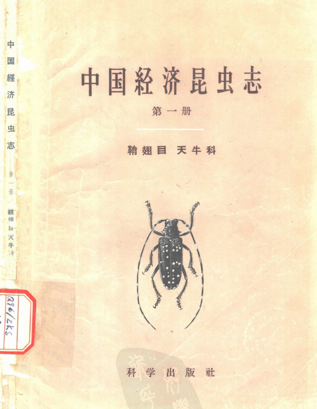 中国经济昆虫志-最新全集55册