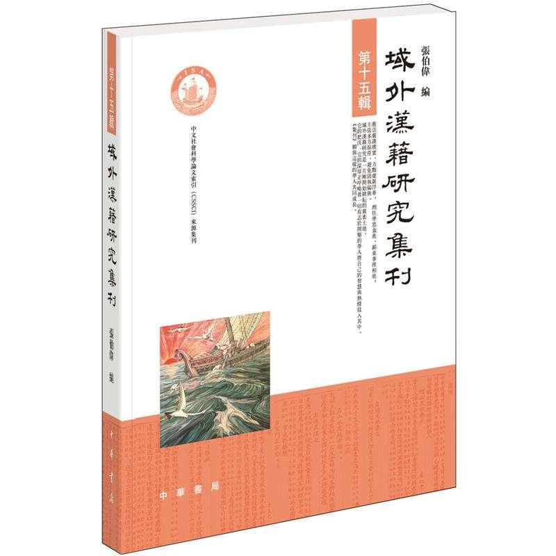 域外汉籍研究集刊(1-14辑)